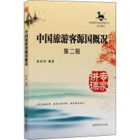中国旅游客源国概况 第2版 南开大学出版社