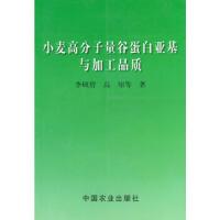 小麦高分子量谷蛋白亚基与加工品质,李硕碧,中国农业出版社9787109068926