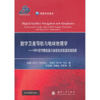 数字卫星导航与地球物理学-GNSS信号模拟器与接收机实验室实践指南[俄]伊万・G.彼得罗夫斯基(Ivan・G.Pet