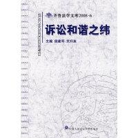 诉讼和谐之纬(齐鲁法学文库2008・6)(齐鲁法学文库2008.6)