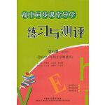 高中同步课堂导学练习与测评(必修5)(高二上)