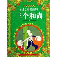 上海美影经典故事――三个和尚
