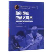 """精英教练""""双百""""培养计划成果丛书——助张继科成就大满贯"""