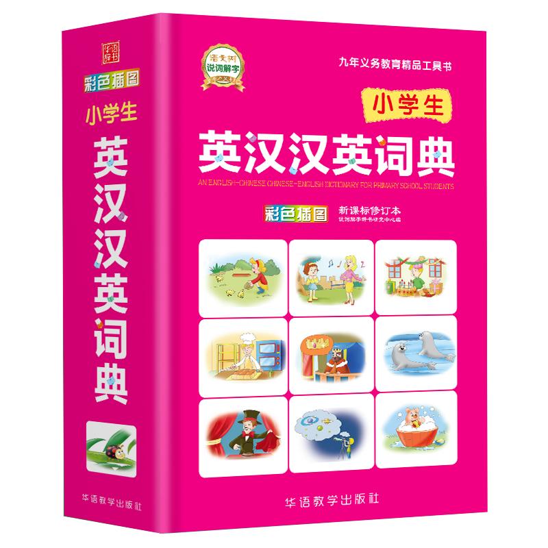 小学生英汉汉英词典 功能丰富,大字编排,全彩图四色印刷,锁线精装,不易损坏!