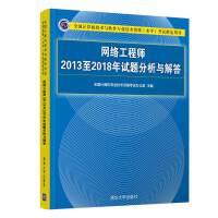 �W�j工程��2013至2018年��}分析�c解答