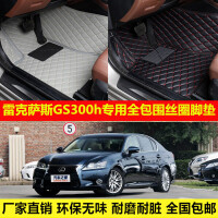 雷克萨斯GS300h车专用环保无味防水易洗超纤皮全包围丝圈汽车脚垫
