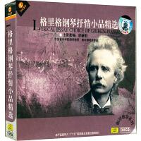 新华书店正版 格里格钢琴抒情小品精选3VCD