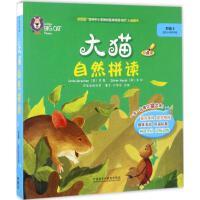 大猫自然拼读四级2 外语教学与研究出版社