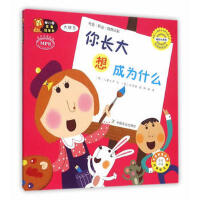你长大想成为什么 韩国儿童之声 文,(韩)朴秀静 图,郝畅 9787109198289睿智启图书