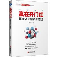 赢在开门红 重建外拓营销新思维 中国财富出版社