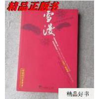 【二手旧书9成新】雪漫(向日葵号)/青春纯文学读本