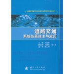 道路交通系统仿真技术与应用 邓建华 国防工业出版社