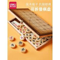 得力中国象棋实木高档套装成人磁性棋盘学生儿童大号便携式相棋