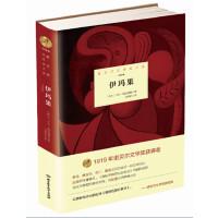 【正版包邮】诺贝尔文学奖大系―伊玛果 瑞士 卡尔・施皮特勒 著 北京理工大学出版社 9787568204255