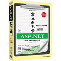 零点起飞学ASP.NET(配光盘)(零点起飞学编程)