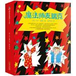 森林鱼童书:魔法师麦瑞克(全8册)