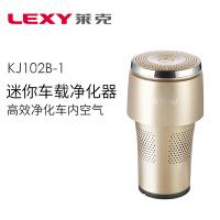 LEXY/莱克吉米汽车车载空气净化器车用KJ102B-1迷你净化器除甲醛异味pm2.5 支持礼品卡
