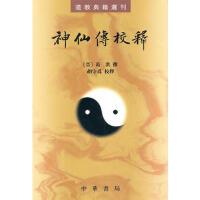 正版促销中xy~神仙传校释 9787101073478 (晋)葛洪 撰,胡守为 校点 中华书局