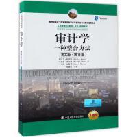 审计学(英文版,5版,全新版) 中国人民大学出版社
