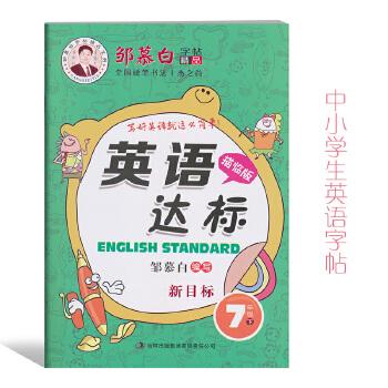 邹慕白 英语达标 描临版 七年级下新目标 中学生英语字帖