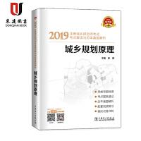 2019注册城乡规划师考试考点解析与历年真题解析:城乡规划原理