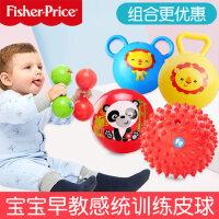 费雪球婴儿玩具球类玩具皮球婴儿球玩具儿童可啃咬小皮球幼儿专用