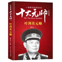 红色将帅 十大元帅 元帅 姚有志 9787513911610 民主与建设出版社