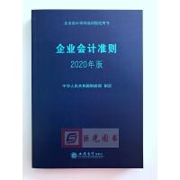 正版2020新版 企业会计准则(2020年版) 立信会计 中华人民共和国财政部 制定 会计培训应用指南 教材做账财务书
