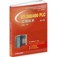 S7-300 400 PLC应用技术 第4版(附光碟)廖常初 机械工业出版社