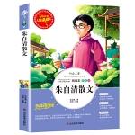 朱自清散文 教育部新课标推荐书目-人生必读书 名师点评 美绘插图版