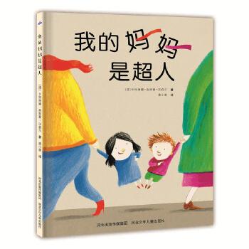 """我的妈妈是超人(3-6岁 精装绘本)献给妈妈的温情绘本 """"全球插画奖""""获奖作家新力作!怎样的妈妈才称得上""""超人""""呢?"""