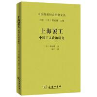上海�T工:中��工人政治研究(中��秘密社��研究文�玻�
