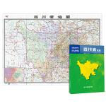 中华人民共和国分省系列地图:四川省地图(1.068米*0.749米 盒装折叠)