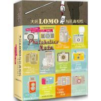 大玩LOMO与玩具相机 正版 (韩)朴相姬 9787531727521