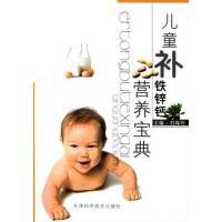 【旧书二手书9成新】儿童补铁锌钙营养宝典 刘海玲 天津科学技术出版社 9787530835975