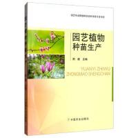 园艺植物种苗生产 9787109250109 周建 中国农业出版社