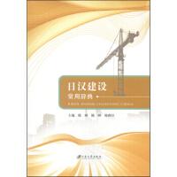 [二手旧书95成新] 日汉建设常用辞典 9787811307917