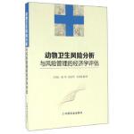 动物卫生风险分析与风险管理的经济学评估 王济民,浦华,陆昌华,肖洪波 中国农业出版社
