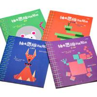 正版-WZ-抽象思维训练贴纸 形状创意贴纸 (套装全4册) [法] 丽莉・拉拉斯卡 9787549349517 江西高校出版社