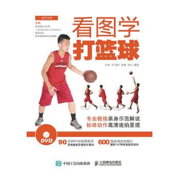 看图学打篮球(pdf+txt+epub+azw3+mobi电子书在线阅读下载)