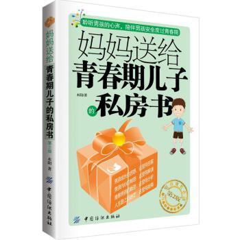妈妈送给青春期儿子的私房书(第2版)(pdf+txt+epub+azw3+mobi电子书在线阅读下载)