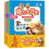 熊出没脑力大闯关・玩转大脑游戏书(4册塑封套装)