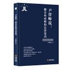 尹律师说:做企业必懂的法律常识