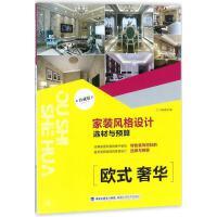 家装风格设计选材与预算(珍藏版)欧式奢华 锐扬图书 编