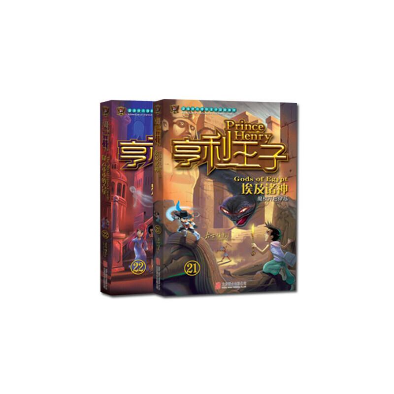 2册 亨利王子21+22 嘉士佳影埃及诸神疑云重重的古堡 畅销少儿课外漫画图书籍亨利王子16-第三代永生机器同类书籍怪物大师