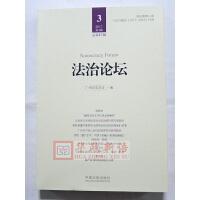 正版 法治论坛(第47辑) 中国法制出版社