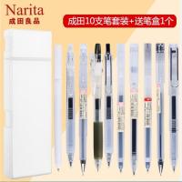 包邮成田良品中性笔narita无印风文具笔学生用碳素签字按动中性水性黑笔组合套装0.5透明笔杆
