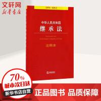 中华人民共和国继承法注释本(注释本) 法律出版社法规中心 编