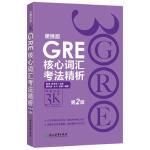 GRE核心词汇考法精析:便携版(第2版)
