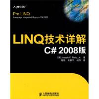 LINQ技术详解C#2008版,[美] 拉特兹(Rattz J.C.),程胜,朱新宁,杨,人民邮电出版社9787115